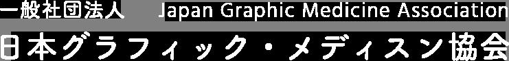 一般社団法人日本グラフィック・メディスン協会 Japan Graphic Medicine Association