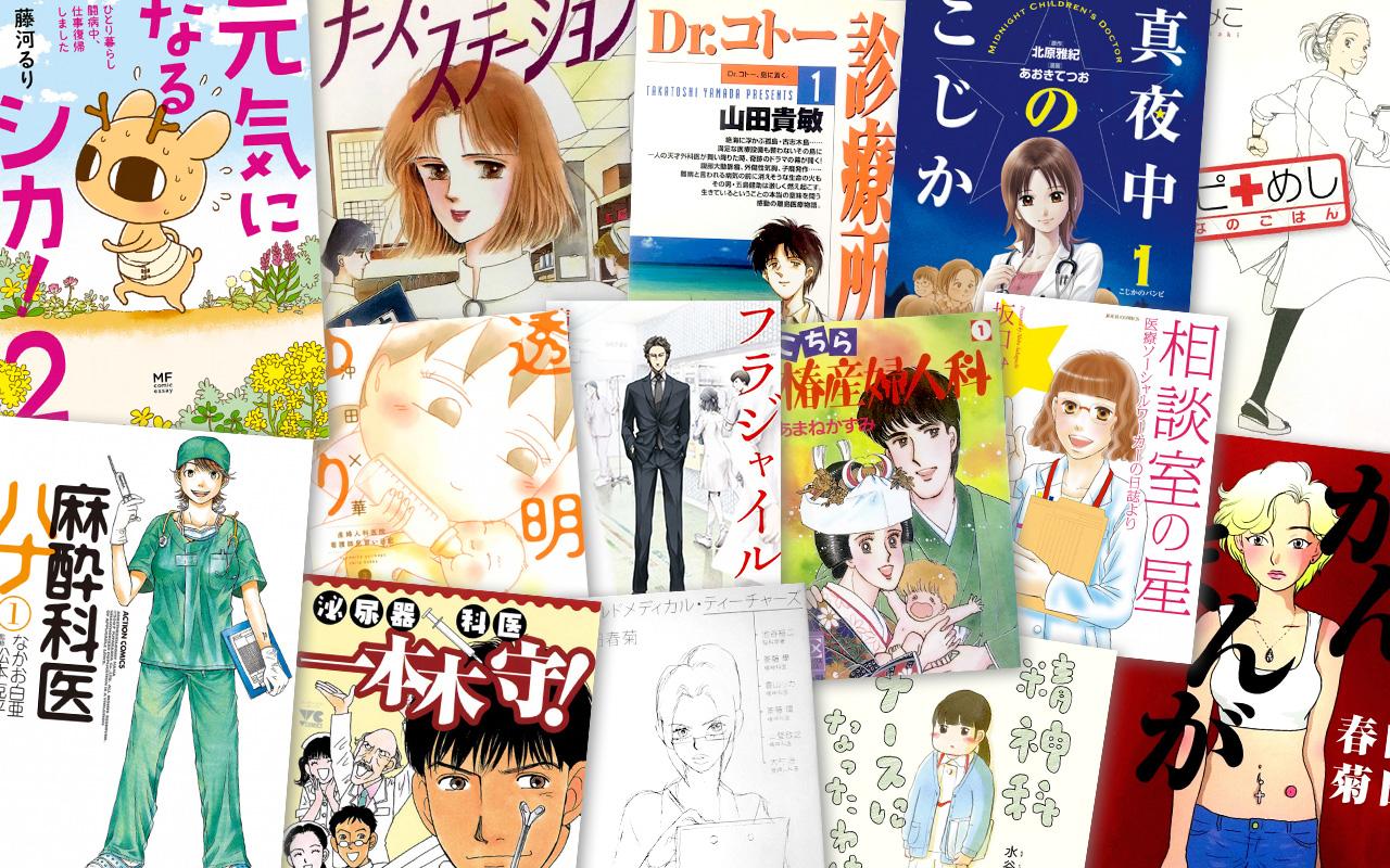 一般社団法人日本グラフィック・メディスン協会