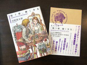河野真太郎氏の著書『戦う姫、働く少女 (POSSE叢書 Vol.3) 堀之内出版 2017』の出版記念碑的な集まりが発端とのこと。名著。