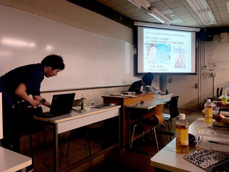 比較メディア文化研究を専門とする中垣恒太郎の発表テーマは医療マンガ。
