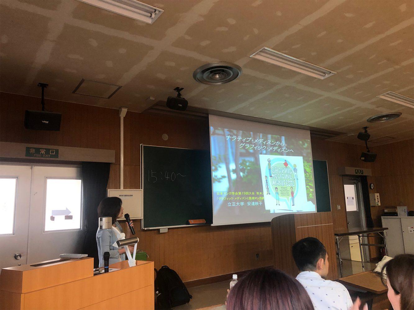 「ナラティブ・メディスンからグラフィック・メディスンへ」発表者:安達 映子(立正大学)
