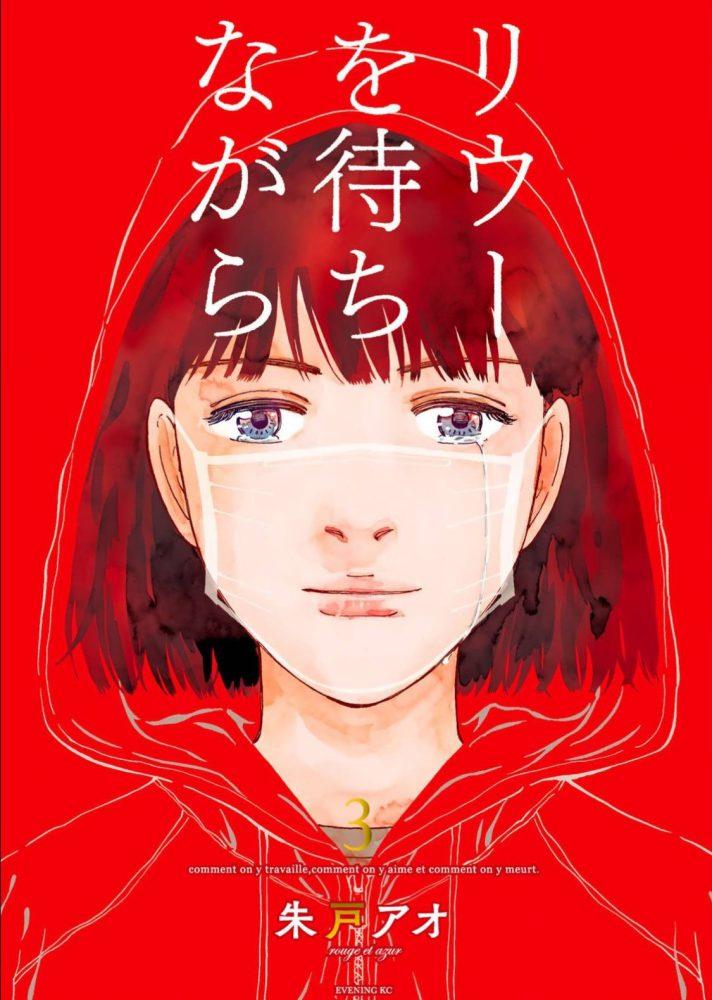 朱戸アオ『リウーを待ちながら』(講談社、2017-18)