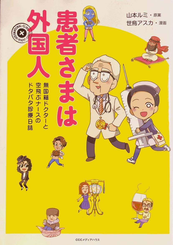 患者さまは外国人:無国籍ドクターと空飛ぶナースのドタバタ診療日誌