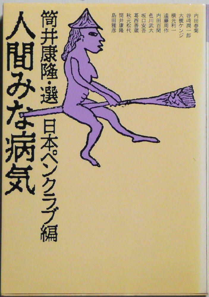 筒井康隆編『人間みな病気』