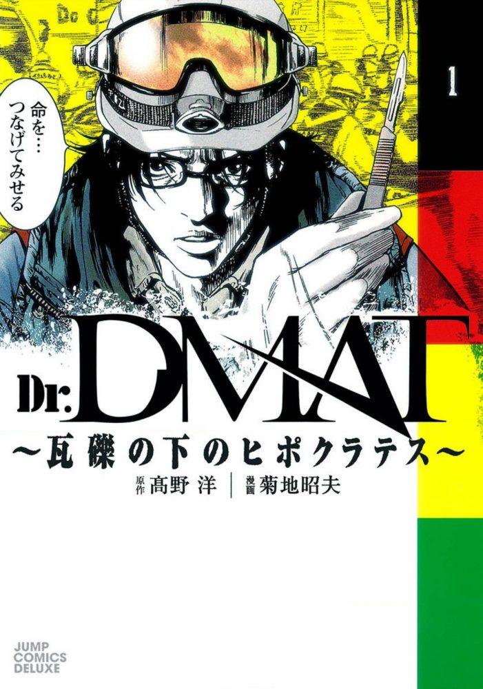Dr. DMAT