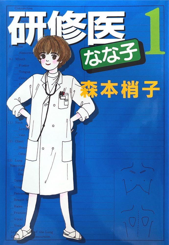 研修医なな子