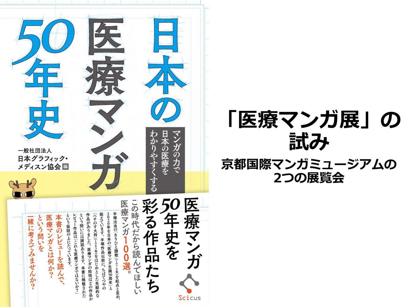「医療マンガ展」の試み 京都国際マンガミュージアムの2つの展覧会