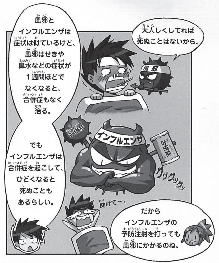 図4 「かびるんるん型」ウイルスの例。『科学漫画サバイバルシリーズ 新型ウイルスのサバイバル 1』(朝日新聞出版、2009年)p.65より