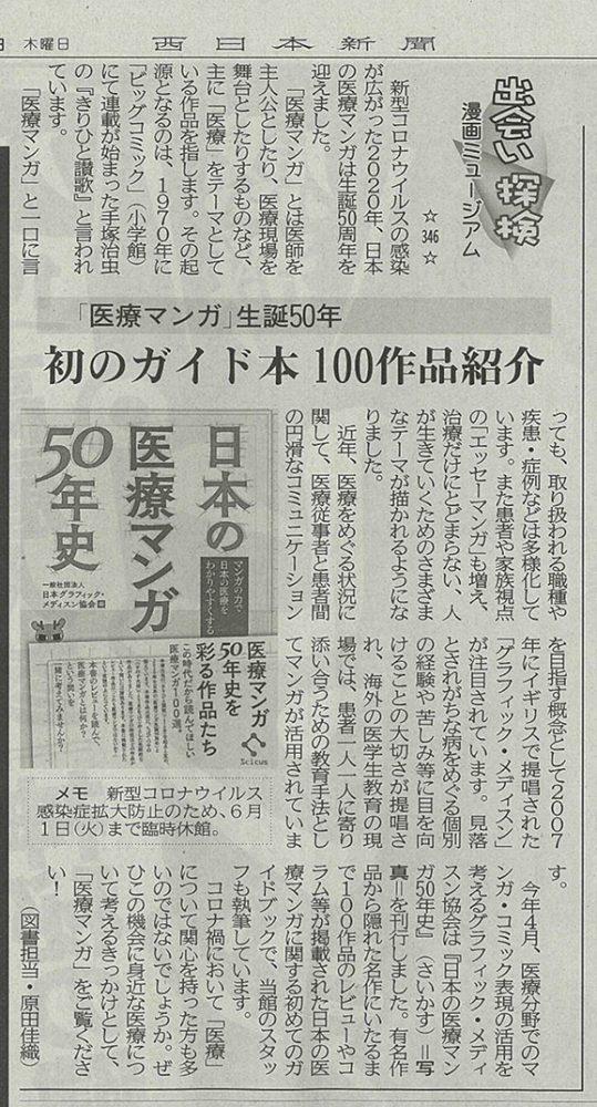 『西日本新聞』の「出会い探検 漫画ミュージアム」(2021年5月20日付)